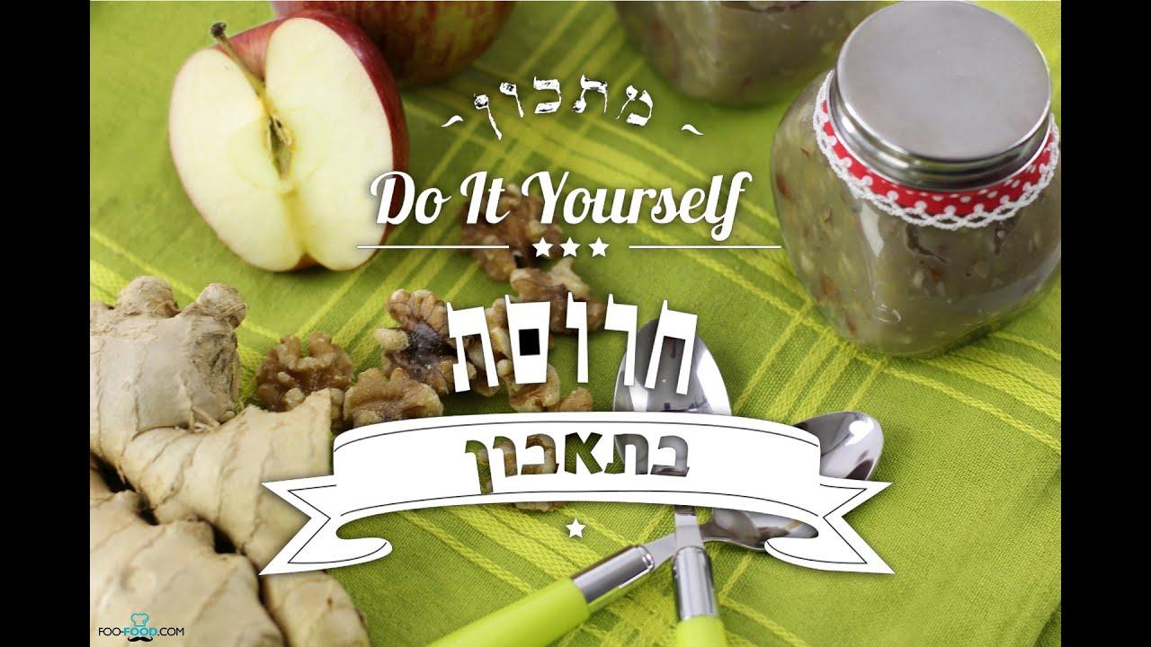 מתכונים לפסח מתכון חרוסת תפוחים וג׳ינג׳ר רעיון למתנת הגשה לארוחת החג