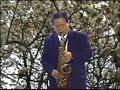그때 그사람--korean ALTO  SAXPHONE(알토섹스폰)의 연주..