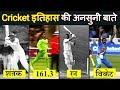 क्रिकेट इतिहास की कुछ अनसुनी बातें || Interesting fact of cricket history in Hindi