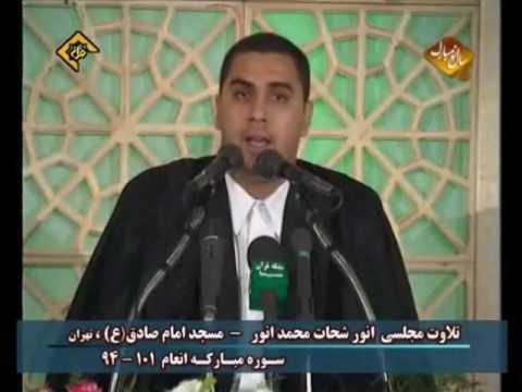 Sheikh Anwar Shahat Surah An`aam 1/3
