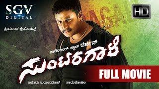 Darshan Hit Kannada Movies Full  Suntaragaali Kannada Full Movie  Kannada Movies  Rakshitha