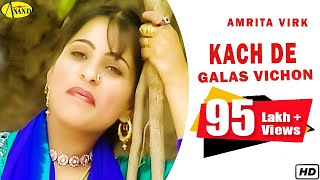 Amrita Virk  Kach De Galas Vichon  New Punjabi Song 2017 Anand Music