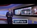 ما وراء الخبر- العلاقات السعودية الإيرانية.. تصعيد ودعوات للحوار  - نشر قبل 8 ساعة