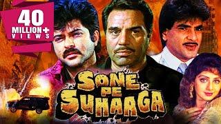 Sone Pe Suhaaga (1988) Full Hindi Movie  Dharmendra, Sridevi, Anil Kapoor, Poonam Dhillon