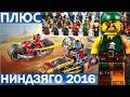 Lego Ninjago 70600 и все мои минифигурки Ниндзяго