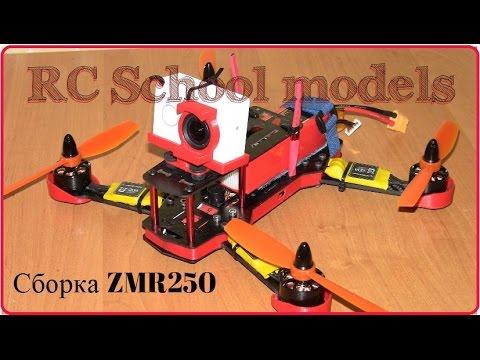 Новая сборка квадрокоптера ZMR250 первая часть. - UCrRvbjv5hR1YrRoqIRjH3QA