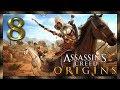 Assassin's Creed Origins ★ 8: Александрийский маяк