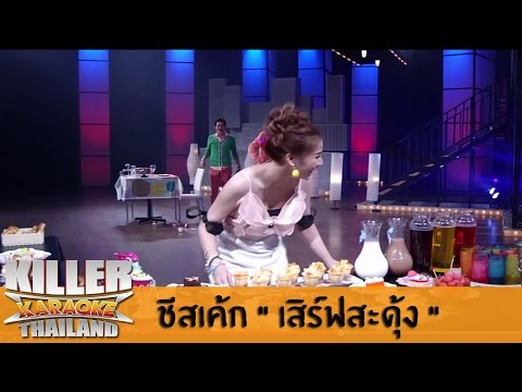 Killer Karaoke Thailand Champion Part 2 - ชีสเค้ก