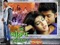 Bangla New Movie 2014 Ki Darun Dekhte By Mahiya Mahi & Bappi