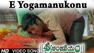 E Yogamanukonu Video Song - Sri Anjaneyam