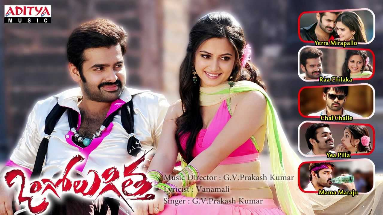 Ongolu Gitta Telugu Movie Full Songs