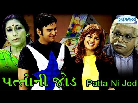 Gujarati Hilarious Drama - Patta Ni Jod - Part 1 Of 12 - Sanat Vyas - Chitra Vyas