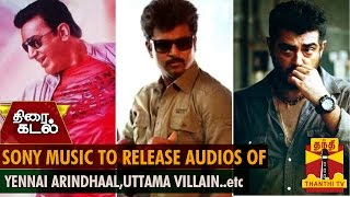 Sony Music To Release Audio upcoming Movies.. Kollywood News 19-12-2014 Online Sony Music To Release Audio upcoming Movies.. Red Pix tv