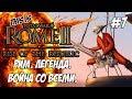 Rome 2 Total War. Rise of ROME! Легенда. Война со всеми. #7