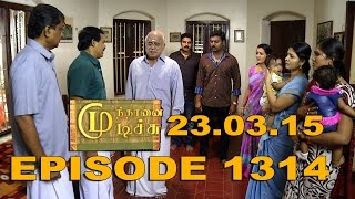Mundhanai Mudichu 23-03-2015 Suntv Serial | Watch Sun Tv Mundhanai Mudichu Serial March 23, 2015