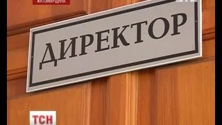 Начался суд над директором гимназии, которого подозревают в педофилии