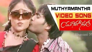 Muthyamantha Muddisthav - Yugala Geetham