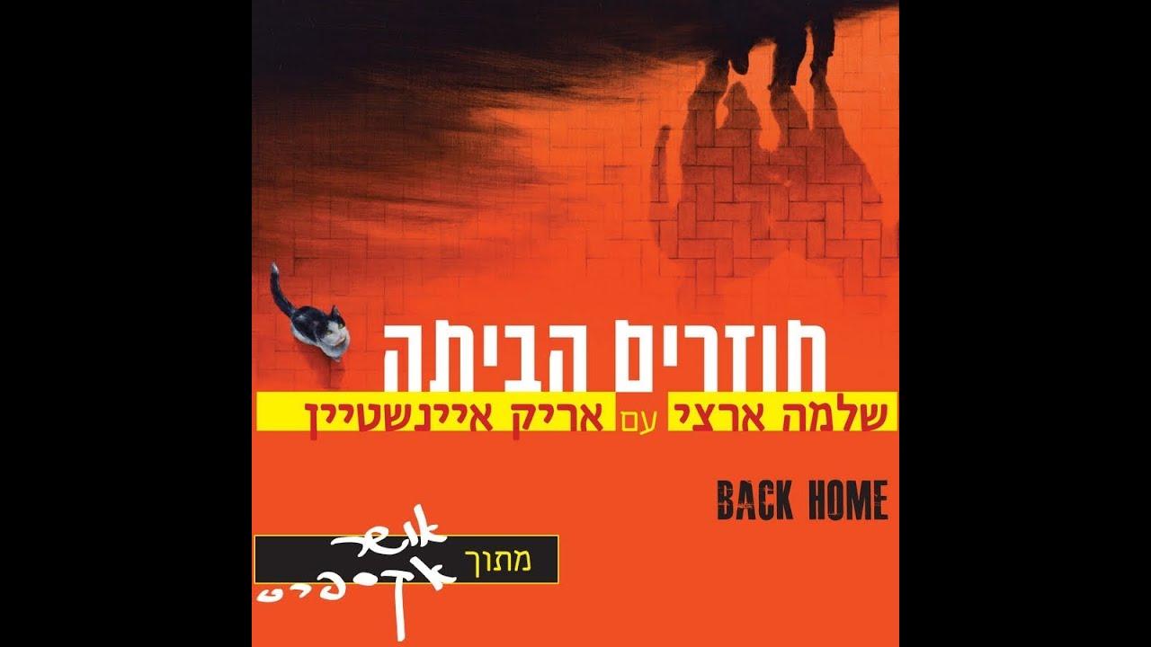 שלמה ארצי עם אריק איינשטיין - חוזרים הביתה (קליפ)