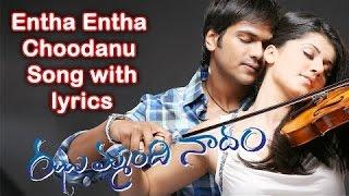 Entha Entha Choodanu Song With Lyrics - Jhummandi Naadam