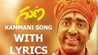Kammani Ee Premalekhane Full Song With Lyrics  - Guna