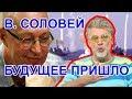 Пропагандистские тезисы Валерия Соловья. Артемий Троицкий