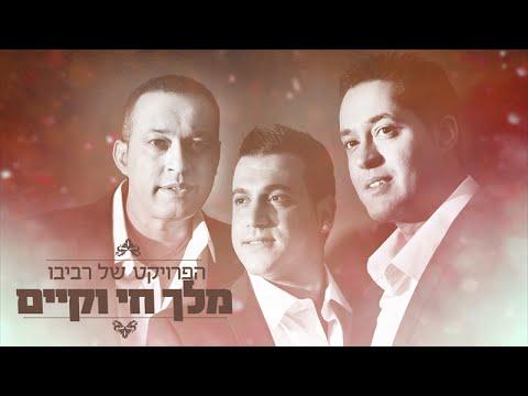 הפרויקט של רביבו -  מלך חי וקיים | The Revivo Project - Melech Chay VeKayam