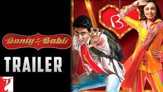 Bunty Aur Babli - Trailer | Abhishek Bachchan | Rani Mukerji | Amitabh Bachchan
