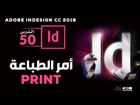 50- أمر الطباعة في الانديزاين :: Print in InDesign