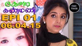 Keladi Kanmani 06-04-2015 Suntv Serial   Watch Sun Tv Keladi Kanmani Serial April 06, 2015