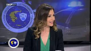 Αστυνομία & Κοινωνία 11-02-2019