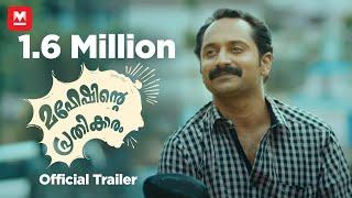 Maheshinte Prathikaram   Official Trailer   Fahadh Faasil   Dileesh Pothan   Aashiq Abu