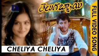 Cheliya Cheliya Video Songs - Telugabbai