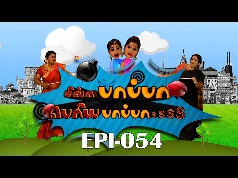Chinna Papa Periya Papa Show 28/11/2015 SunTv Episode Online