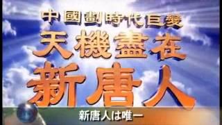 新唐人を恐れる政法委員会 弾圧を強化
