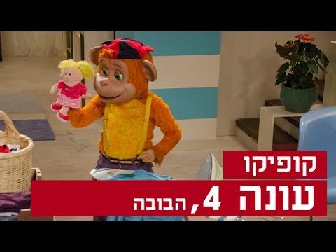 קופיקו עונה 4, פרק 7 - הבובה