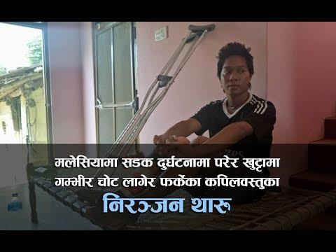 विदेशमा अंगभंग नेपालमा उपचार, खर्चकाे समस्या । A Video Report