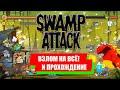 Swamp Attack - Взлом, полное прохождение первого эпизода [iPad/HD]