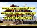Как оформить дом (индивидуальный жилой) в собственность