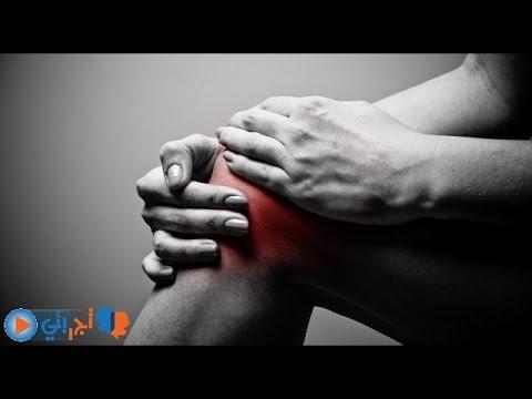 فيديو: شاهد اسباب آلام الركبتين وعلاجها