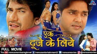 Ek Duje Ke Liye  Bhojpuri Action Movie  Dinesh Lal Nirahua, Pawan Singh  Superhit Bhojpuri Movie