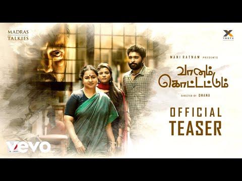 Vaanam Kottattum – Teaser | Mani Ratnam | Dhana | Madras Talkies