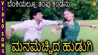 Mana Mecchida Hudugi Kannada Movie Songs  Benkiyallu Thampu Kandenu  Shivarajkumar  Sudharani