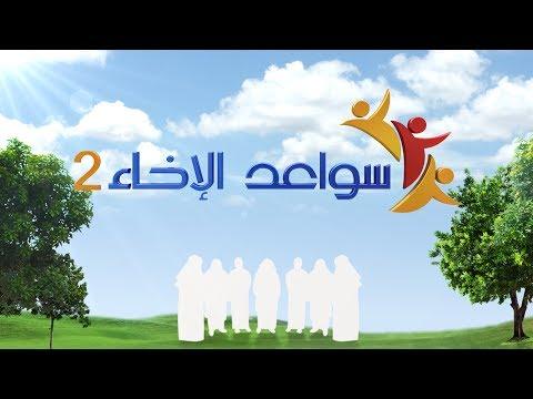 بالفيديو..الموسم الثاني من برنامج سواعد الإخاء