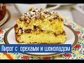 Пирог с орехами и шоколадом/ Yong'oq va shokoladli pirog