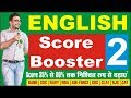 English Model Paper for SSC, BANK & other competitive exams
