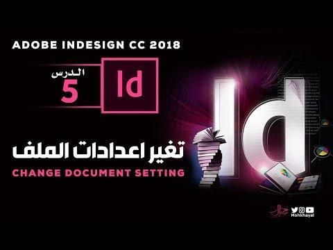 5- تغـيـر اعــدادات الـملـف ::  Adobe InDesign CC 2018