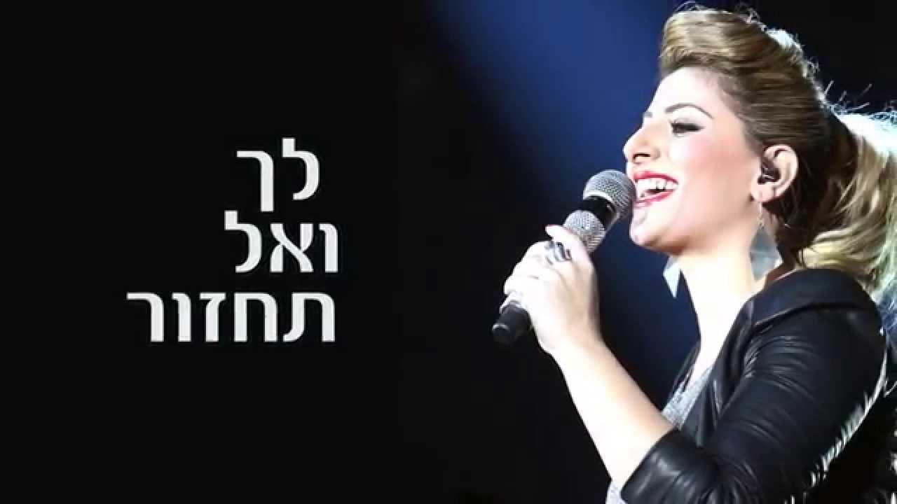 שרית חדד - אל תאהב אותי Sarit Hadad