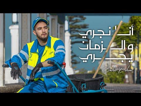 Zouhair Bahaoui – Ana Nejri w Zman Yejri    زهير البهاوي – أنا نجري و الزمان يجري