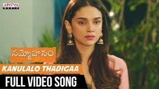 Kanulalo Thadigaa Full Video Song || Sammohanam