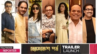 Tollywood Reporter | Byomkesh Pawrbo | Trailer Launch | 2016